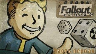 История серии Fallout - Часть первая