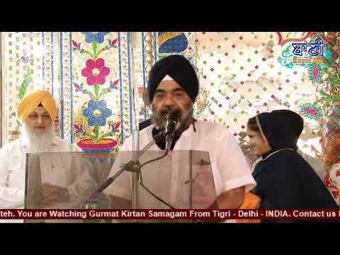 Live-Now-Gurmat-Kirtan-Samagam-From-Tigri-Delhi-26-March-2021