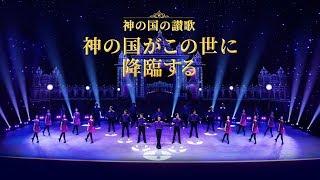 キリスト教混声合唱「神の国の讃歌:神の国がこの世に降臨する」予告 冒頭タップダンス
