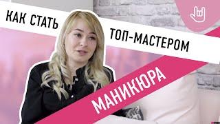 Наталья Давыдова. Маникюр, флюиды и винишко! РОЗЫГРЫШ курса маникюра в комментариях