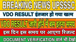 BREAKING NEWS UPSSSC VDO RESULT UPDATE |  इंतजार हो गया खत्म अब | LUCKNOW RESULT UPDATE