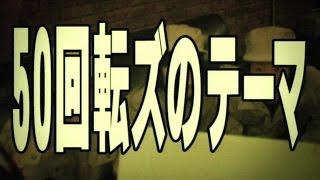 ザ50回転ズ「50回転ズのテーマ」(MV) (2006年オリジナル)