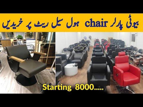 Beauty Parlour Chairs Wholesale Market | Cheapest Salon Chairs | Parlour Equipment | Hamid Ch Vlogs