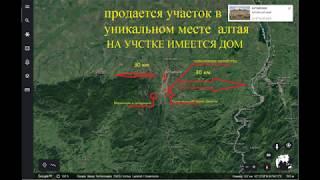 Продается участок на Алтае с Алтайское