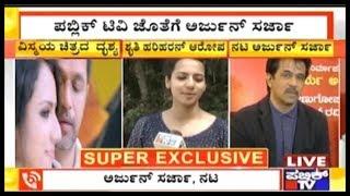Exclusive | Arjun Sarja Clarifies On Sruthi Hariharan's Allegations Against Him thumbnail