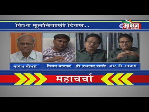 Mulnivasi Din (World Indigenous Day) Debate