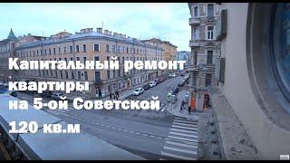 Sankt-Peterburg, ichida doira ta'mirlash 5-Aya Sovetskaya 120 kv ul. m.
