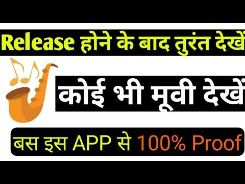 New Movie Kaise Dekhe in Hindi 2019 || How To Watch Online New Movie ||  Videobuddy| hindi movie 2019