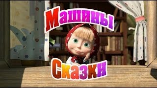МАША И МЕДВЕДЬ Красная шапочка - Машины сказки