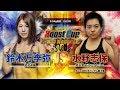 HOOST CUP KINGS NAGOYA6「鈴木万李弥VS水野志保」 の動画、YouTube動画。