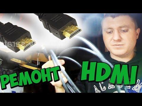 ✅Ремонт HDMI провода | Спайка 2 провода Часть 1