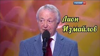 Смотреть Лион Измайлов-Самый лучший сборник великого юмориста. онлайн
