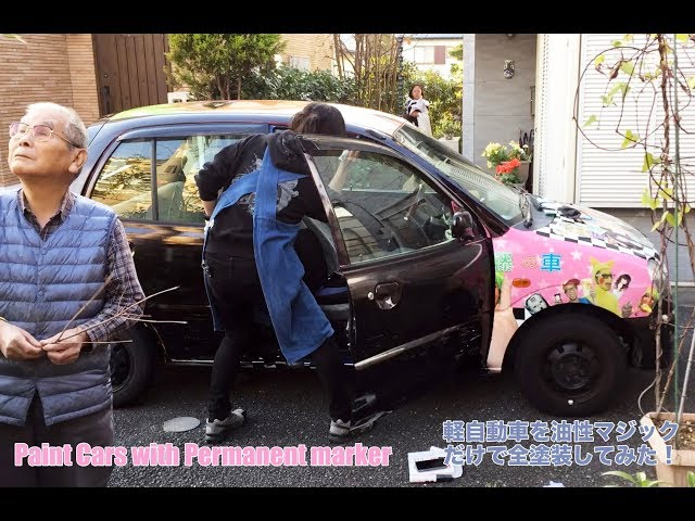 Paint Cars with Permanent marker 〜軽自動車を油性マジックだけで全塗装してみた〜
