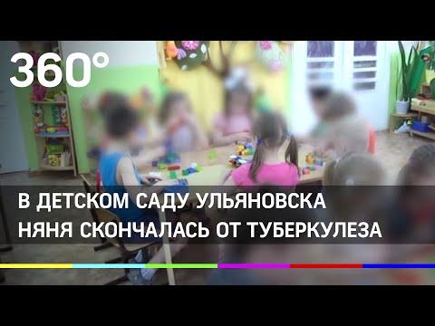 Смерть от Туберкулеза в детском саду Ульяновска. Дети в безопасности