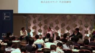 くまモン・デザイナー・水野氏×SOUP STOCK・遠山氏×カヤック・柳澤氏 クリエイティビティと経営(あすか会議2014)