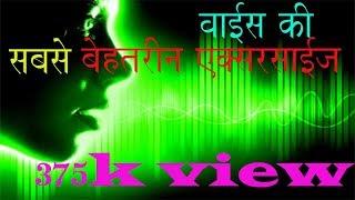 Repeat youtube video How to Improve Your Voice in hindi