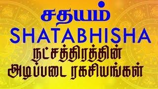 Shatabhisha Nakshatra Predictions|Chathayam Nakshatram|சதயம் நட்சத்திரத்தின் அடிப்படை ரகசியங்கள்
