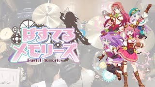 『ぱすてるメモリーズ』OP「Believe in Sky」(今井麻美)叩いてみた。/Pastel Memories OP Believe in Sky Asai Imai Drum cover