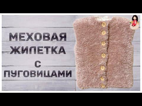 Меховой жилет спицами из YarnArt Mink || Детская жилетка спицами