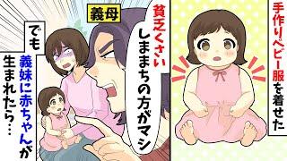 【LINE】子どもに手作りのベビー服を着せたら義母「貧乏くさい。しままちの方がマシ」→でも義妹に赤ちゃんが産まれたら…【スカッとする話】