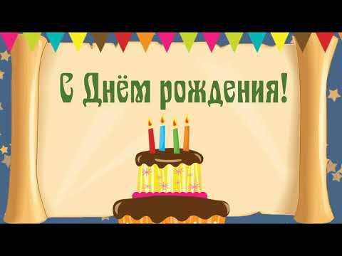 С Днем рождения зятю от тещи! Видео поздравление в стихах, музыкальная открытка, плейкаст