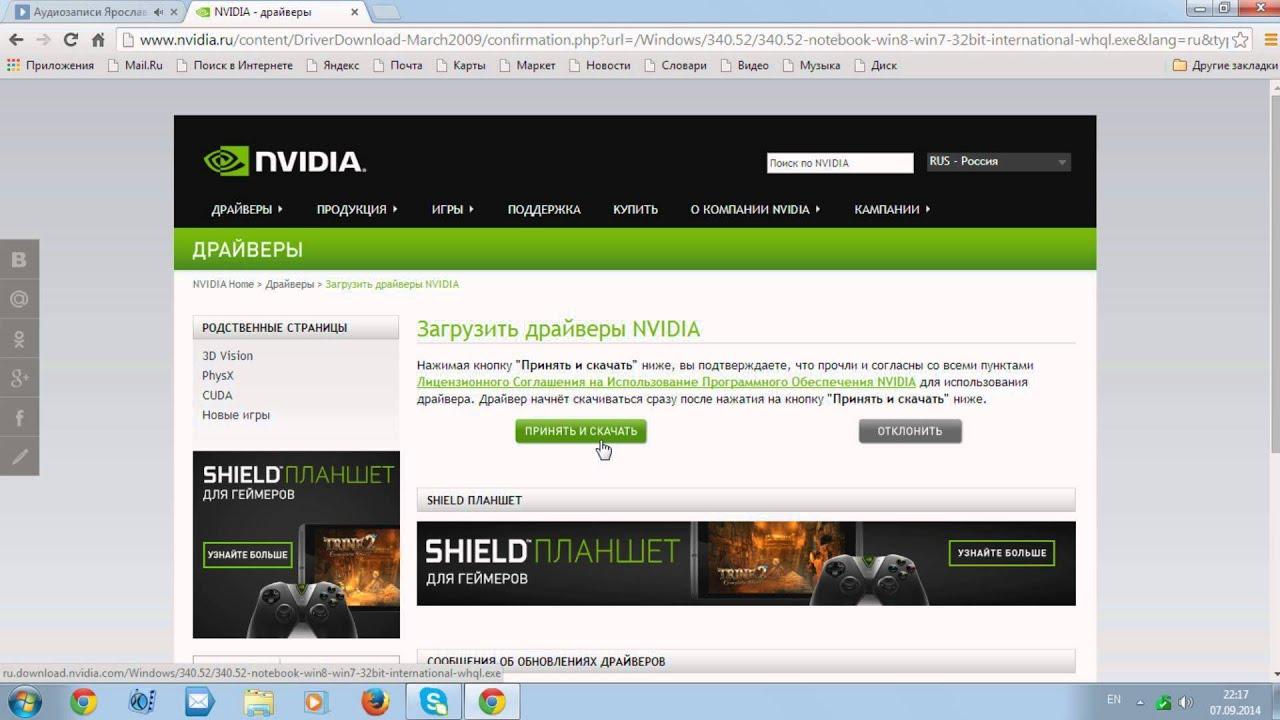 Скачать игровые драйвера на windows 7 nvidia