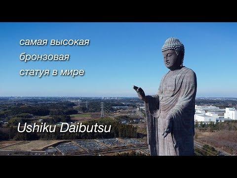 Ushiku Daibutsu -