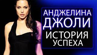 Анджелина Джоли история успеха.  Личная жизнь и как она живет. Биография.