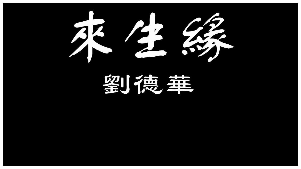 劉德華 來生緣【歌詞板/Lyric】 - YouTube