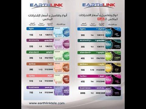 معرفة نوع اشتراكك في الانترنت ومتى ينتهي الاشتراك (earthlink)