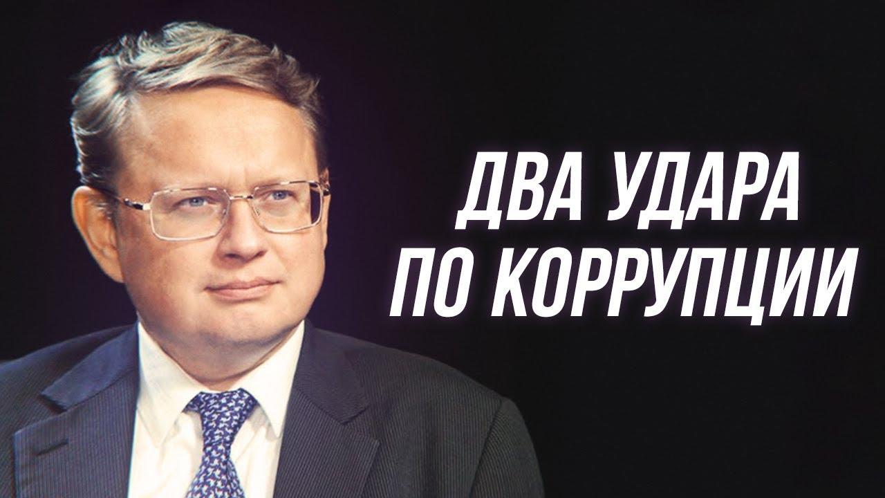 Михаил Делягин. Как решить проблему коррупции