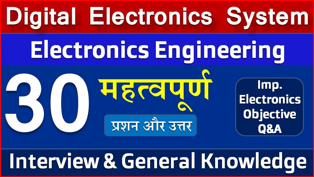 Digital Electronics system 30 objective types questions and answers |  digital electronics mcqs -