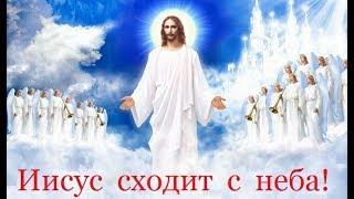 ИИСУС УЖЕ В ПУТИ НА ОБЛАКА!!! КАК МЫ ВСТРЕЧАЕМ ЕГО?