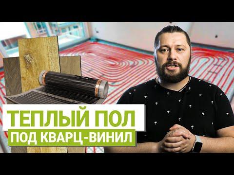 Теплый пол под Кварц-винил Fine Floor