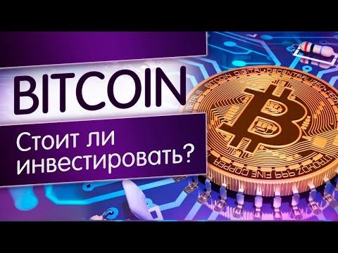 Биткоин - инвестировать или нет? Инвестиции в криптовалюты и Bitcoin! Обзор и анализ BTC