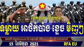 Breaking News RFA Khmer Radio, 15 June 2021, Cambodia political News ,by RFA EU