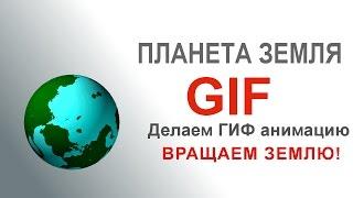 Как сделать гифку Гиф Анимация GIF Гифки картинки в GIMP Уроки Гимп Смотреть онлайн ПЛАНЕТА ЗЕМЛЯ HD