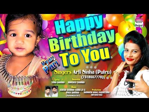 Happy Birthday To You   Pyari Pari   Arti Sinha   NEW SONG 2017