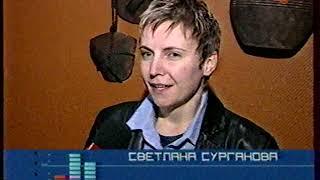 Светлана Сурганова в ФОБИ 2003 - сюжет от МузТВ