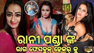 Rani actress jatra sachidananda ରାନି କହିଲେ ବୋଲିଉଡ୍ ରେ କାମ କରିବି
