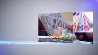 سعر العملات الأجنبية والعربية خلال تعاملات اليوم.. فيديو