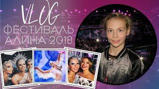 VLOG: ФЕСТИВАЛЬ АЛИНЫ КАБАЕВОЙ/ АЛИНА 2018/ ХУДОЖЕСТВННАЯ ГИМНАСТИКА