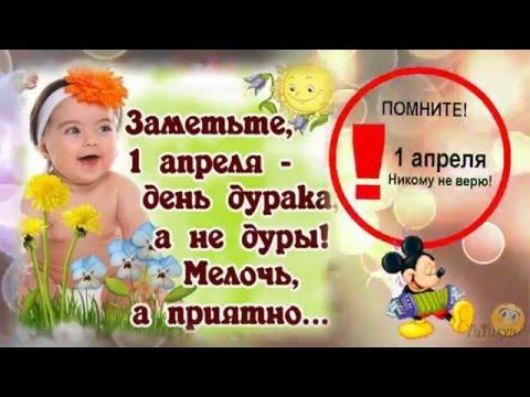 1 апреля. День Смеха. День Дурака - Весёлое поздравление-шутка - Популярные видеоролики!
