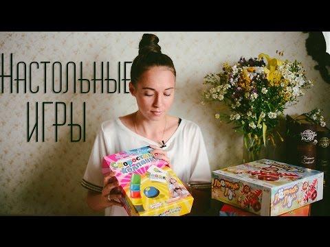 Настольные игры для детей и взрослых / Во что поиграть с ребенком
