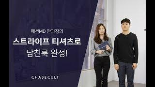 [안과장] 스트라이프 티셔츠로 남친룩 완성! - STR…