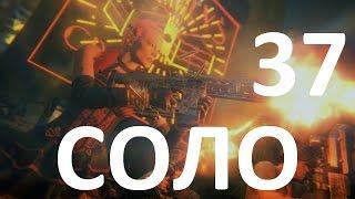 Call of Duty Black Ops III Shadows of Evil соло 37 раундов