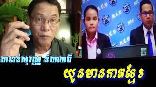 Khan sovan - យួនមានកាតខ្មែរ, Khmer news today, Cambodia hot news, Breaking news