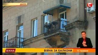 Війна за балкони – Вікна-новини – 15.05.2018