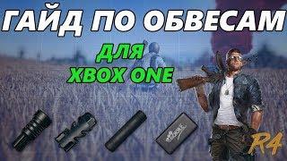 Гайд по обвесам на Xbox в PUBG