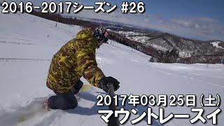 スノー2016-2017シーズン26日目@マウントレースイ】 北海道上陸第3弾...